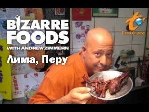 Необычная еда. Америка 6-06 Лима, Перу - лягушачьи коктейли и рыбье семя