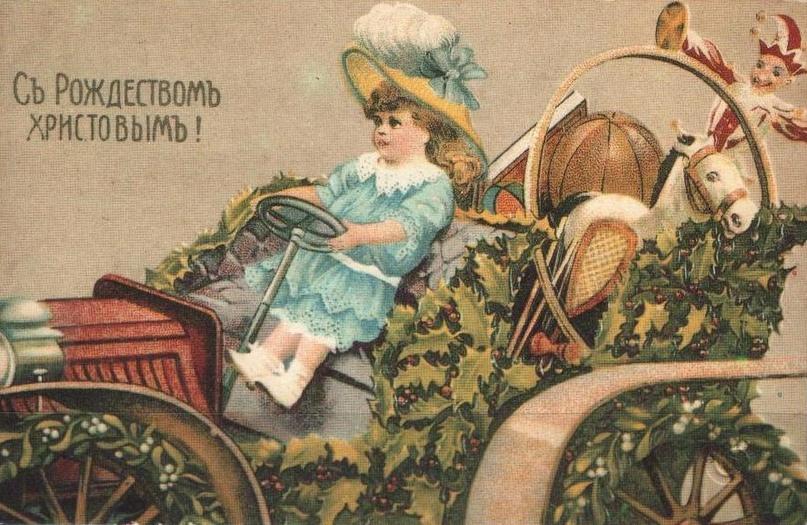 Рождественские дореволюционные открытки, изображение №2