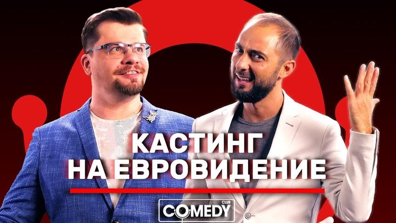 Камеди Клаб Премьера Гарик Харламов Демис Карибидис Кастинг на Евровидение