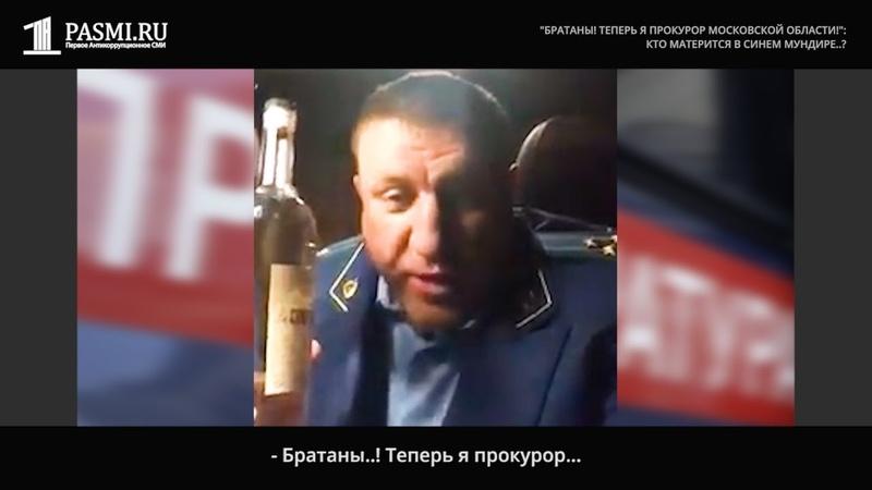 Братаны теперь я прокурор Московской области кто матерится в синем мундире