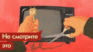 Почему не надо смотреть телевизор / @Максим Кац