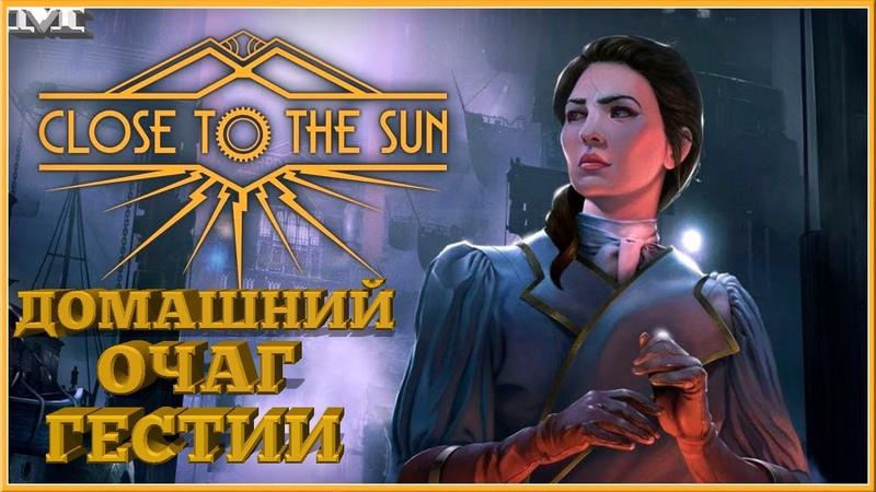 CLOSE TO THE SUN 3 ★ДОМАШНИЙ ОЧАГ ГЕСТИИ★