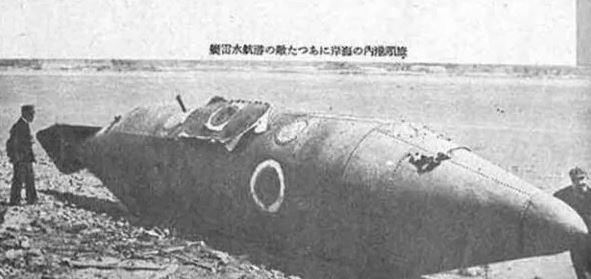 Подводная лодка «Порт-Артурец», найденная японцами.
