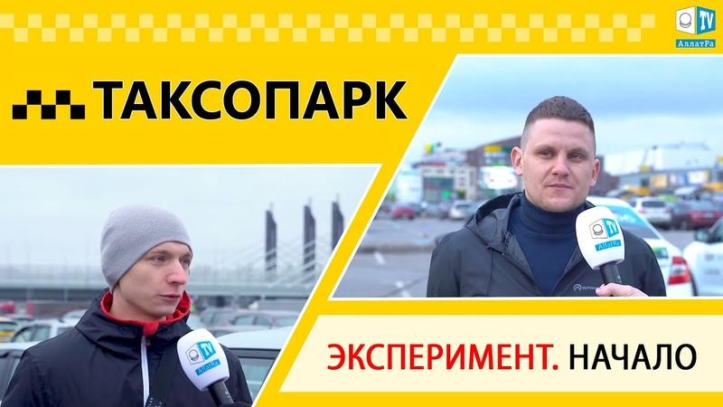 Дорожный эксперимент Установка знака АллатРа в таксопарках Санкт Петербурга