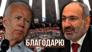 ⚡Пашинян ответил Байдену на счет признание Геноцида Армян!