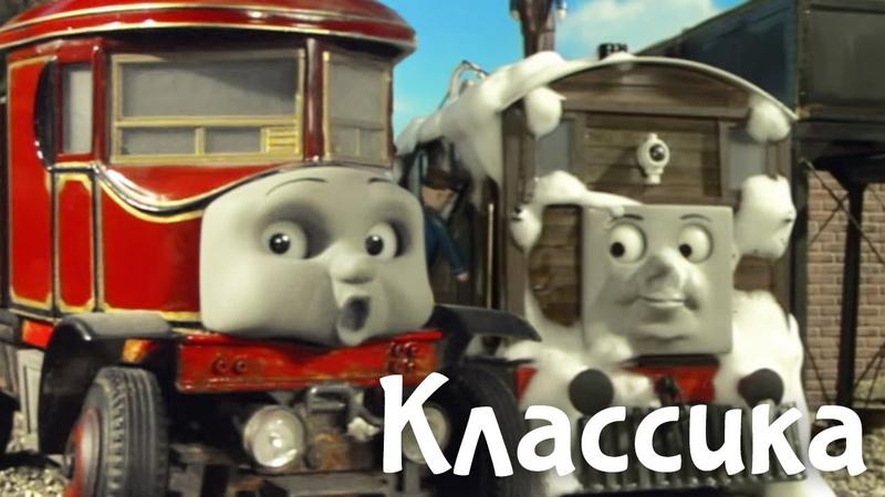 Мультик про паровозики Томас и его друзья Триумф Тоби