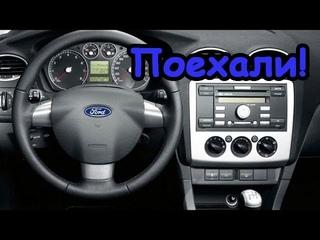 POV ford focus 2. Тест съёмки форд фокус 2 от первого лица на sony fdr x3000. Тест крепления камеры