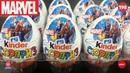 Киндеры МАРВЕЛ I Распаковка шоколадных яиц Marvel