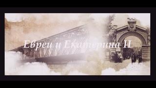 Евреи и Екатерина II. Мини-лекция от Сергея Митрофанова.