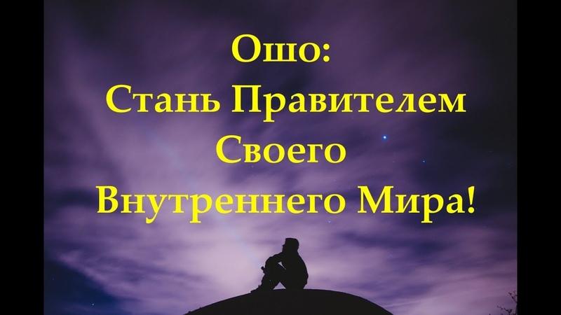 Ошо: Стань Правителем Своего Внутреннего Мира!