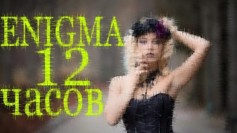 Энигма 12 часов релакса музыка для секса музыка для сна