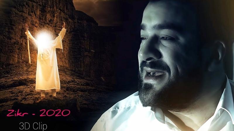 Seyyid Taleh Zikr Ya Reb menim qelbimi dindir Official Video