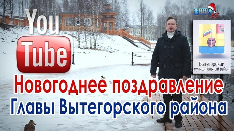 Новогоднее поздравление Главы Вытегорского муниципального района