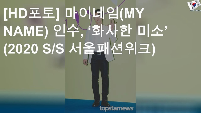 [HD포토] 마이네임(MY NAME) 인수, '화사한 미소' (2020 S/S 서울패션위크)