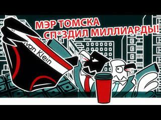 Мэр Томска сп*здил миллиарды (АНИМАЦИЯ)