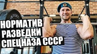 ДЕСАНТНИК ВЫПОЛНЯЕТ НОРМАТИВ РАЗВЕДКИ СПЕЦНАЗА СССР