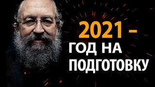 В 2022 году начнётся демонтаж мировой экономической системы. Анатолий Вассерман