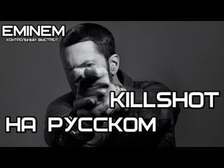 Eminem - KILLSHOT (КОНТРОЛЬНЫЙ ВЫСТРЕЛ) (Русские субтитры / перевод / rus sub)