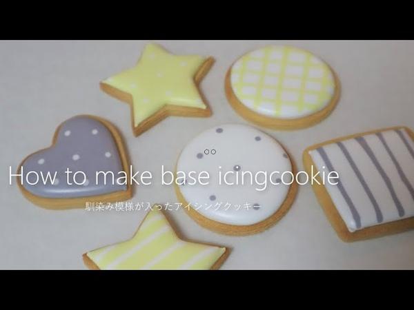 アイシングクッキー基本のレッスン 馴染み模様が入ったベースア 12452