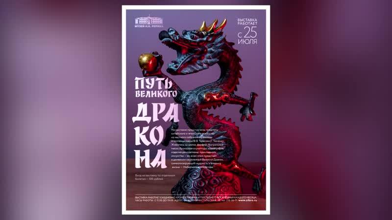 Выставка восточного искусства Путь Великого Дракона