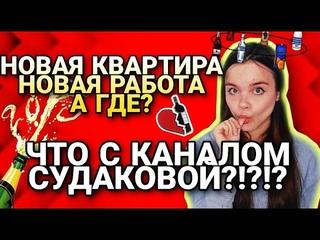 Инна Судакова - обзор влогов