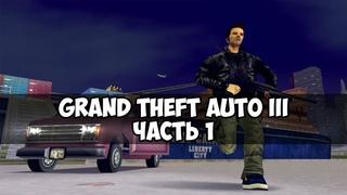 Прохождение Grand Theft Auto III ➤ Часть 1: Луиджи и Марти Чонкс