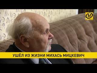 Ушел из жизни младший сын Якуба Коласа Михаил Мицкевич.