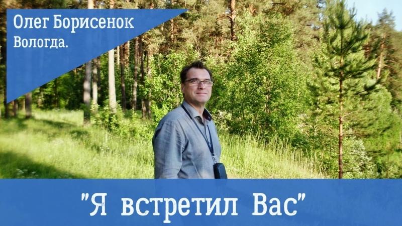 Я встретил Вас. исполняет Олег Борисенок