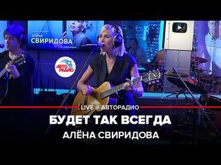 Алёна Свиридова - Будет Так Всегда (LIVE @ Авторадио)