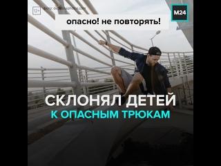 Житель Подмосковья склонял детей к руфингу – Москва 24
