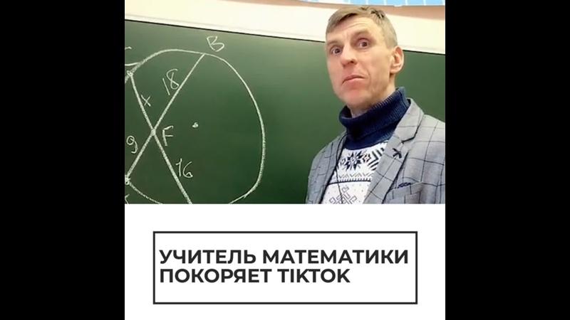 Учитель математики покоряет TikTok