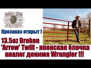 Broken Arrow Twill - японская ёлочка аналог денима Wrangler !!!