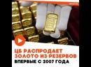 ЦБ РФ распродает золото