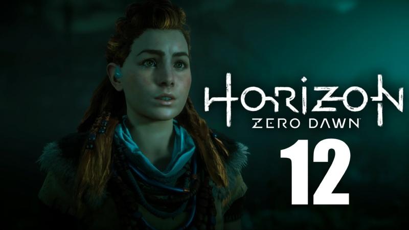 Horizon Zero Dawn ☀ 12 ☀ Месть Нора