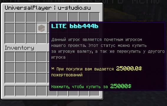 Плагин: UniversalPlayer (Уникальная система почётных игроков с поддержкой экономики), изображение №4