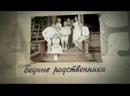 Сериал Бедные родственники Все серии Семейная сага Мелодрама