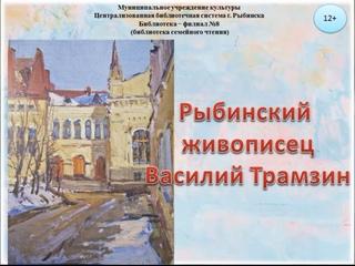 Рыбинский живописец Василий Трамзин