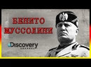 Преступники Третьего рейха Бенито Муссолини
