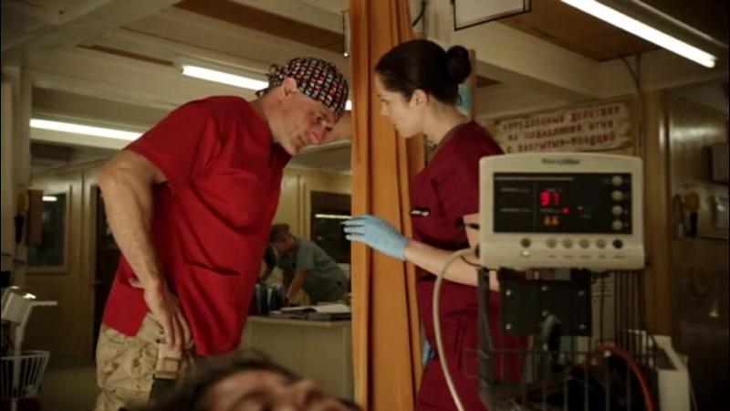S01e12 Военный госпиталь Combat Hospital 2011