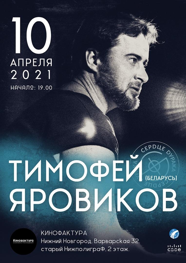 Афиша Нижний Новгород Тимофей Яровиков/Нижний Новгород/10 апреля