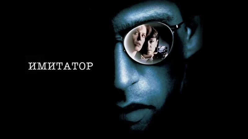 Имитатор Copycat телевизионная версия TV 4 3 123 минуты 1995 DVDRip
