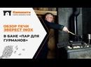 Обзор и тест печи Эверест INOX от Везувий в бане Пар для Гурманов