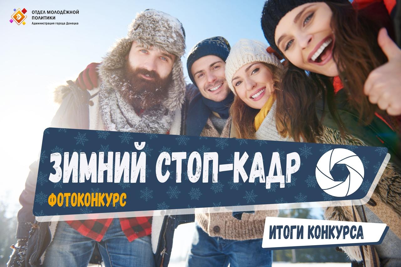 В Донецке подвели итоги фотоконкурса «Зимний стоп-кадр»
