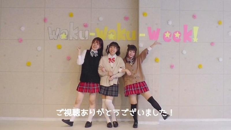 ~ いききとあす Waku Waku Week 踊ってみた 720 x 1280 sm37581560