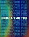 Кондратьев Артем | Москва | 6