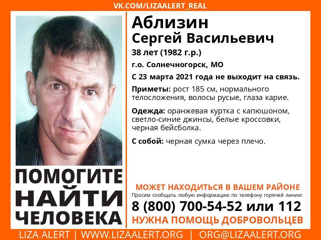 Внимание! Помогите найти человека! Пропал #Аблизин Сергей Васильевич, 38 лет  С 23 марта 2021 года перестал выходить на связь