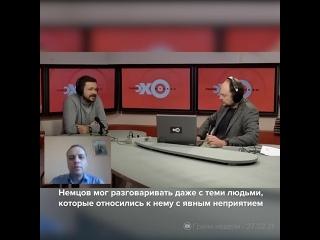 Илья Яшин о Борисе Немцове