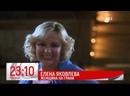 Елена Яковлева. Женщина на грани