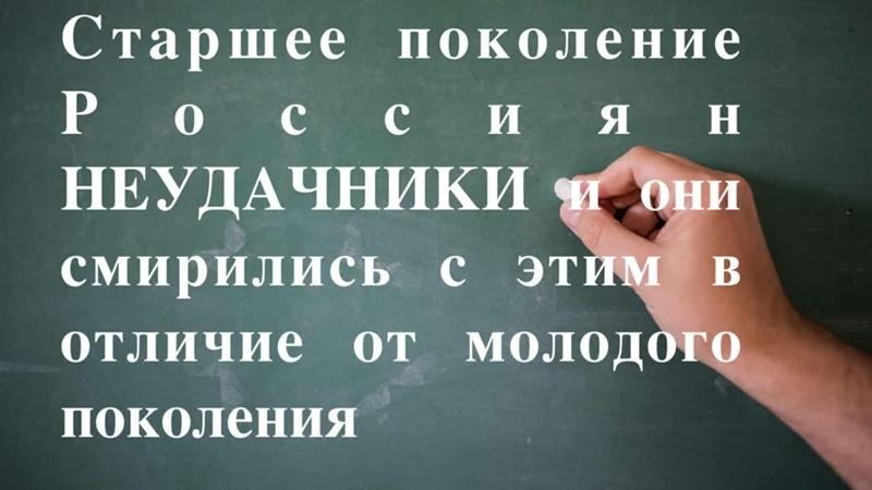 Старшее поколение Россиян НЕУДАЧНИКИ и они смирились с этим в отличие от молодого поколения