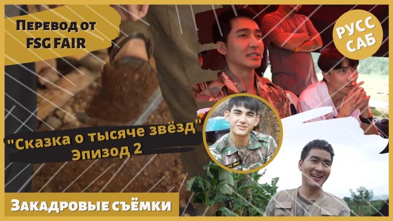 русс саб Закадровые съёмки 2 сериала Сказка о тысяче звёзд Серии 3 4